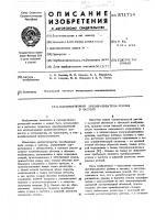 Патент 571714 Магнитоупругий преобразователь усилия в частоту