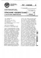 Патент 1162568 Автоматизированная поточная линия