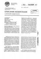 Патент 1663089 Блок защитного гидротехнического сооружения
