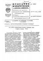 Патент 446819 Способ автоматического контроля содержания газов в жидких и газовых средах