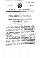 Патент 14767 Устройство к торфоформующим машинам для рассекания на кирпичи отформованной массы и подачи подкладных досок под нагрузку
