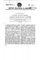 Патент 47953 Непрерывно действующий диффузор