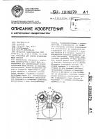 Патент 1318379 Установка для сварки продольных швов обечаек