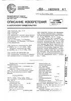 Патент 1632049 Состав для жирования кож