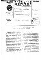 Патент 996149 Устройство для сварки кольцевых швов цилиндрических изделий