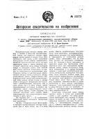 Патент 23273 Катодный генератор или усилитель