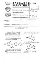 Патент 478040 Способ получения дисперного моноазокрасителя