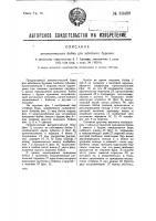 Патент 33490 Автоматический боек для забойного бурения