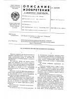 Патент 269399 Устройство для очистки волокнистого материала
