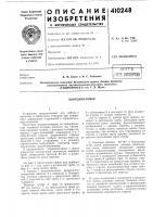 Патент 410248 Патент ссср  410248