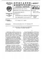 Патент 652517 Аппаратура акустического каротажа нефтяных и газовых скважин