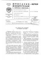Патент 827539 Смазка для холодной штамповки металлов