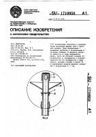 Патент 1710958 Погружной нагреватель