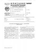 Патент 166562 Механизм мальтийского креста с внутренним