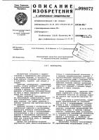 Патент 998072 Кантователь