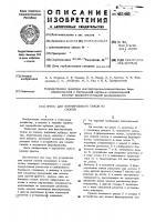 Патент 481460 Пресс для формирования тюков из снопов