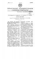 Патент 66558 Способ флотации