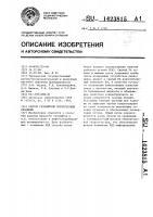 Патент 1423815 Способ газлифтной эксплуатации скважины