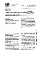 Патент 1818000 Устройство для измельчения и сушки сырья в производстве мясокостной муки