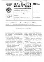 Патент 390950 Модифицированная древесина