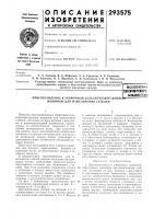 Патент 293575 Машинам для измельчения стеблей