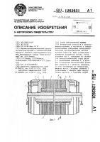 Патент 1262631 Ротор электрической машины