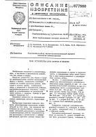 Патент 677860 Устройство для сборки и сварки