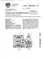 Патент 1681105 Золотниковый распределитель