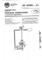 Патент 1513231 Насос вытеснения для перекачивания расплавов взрывоопасных материалов