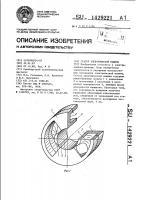 Патент 1429221 Статор электрической машины