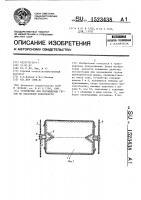Патент 1523438 Устройство для перемещения грузов по наклонной поверхности