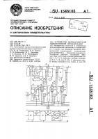 Патент 1548103 Устройство автоматической локомотивной сигнализации