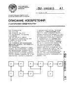 Патент 1401615 Устройство для распознавания импульсных сигналов с внутриимпульсной модуляцией