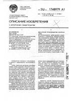 Патент 1748979 Способ производства сварных труб