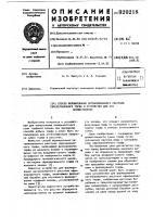 Патент 920218 Способ формирования организованного расстила с фрезерованного торфа и устройство для его осуществления