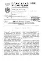 Патент 295681 Раскат бобикорезательного станка для кинофотопленки