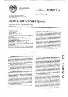 Патент 1728812 Устройство для сейсмической разведки