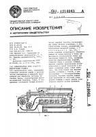 Патент 1214043 Хлебопекарная печь 3-ааг-40 конструкции голдяка