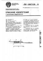 Патент 1067128 Защитное крепление откосов