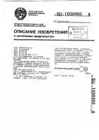 Патент 1030403 Смазочное масло