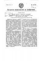 Патент 26708 Паровая машина с подвижным цилиндром