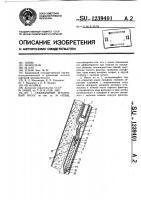 Патент 1239401 Скважинный штанговый насос