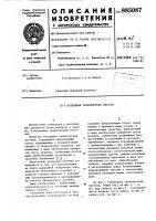 Патент 885087 Воздушная транспортная система