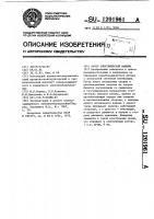 Патент 1201961 Ротор электрической машины