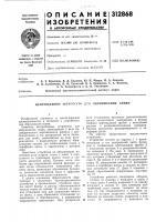 Патент 312868 Центробежное устройство для обрушивания семян