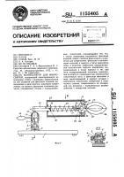 Патент 1155405 Манипулятор для микросварки