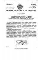 Патент 25644 Радиоприемник