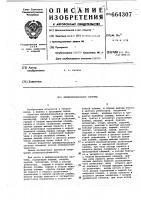 Патент 664307 Дифференциальная система