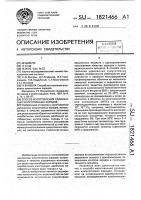 Патент 1821466 Способ изготовления удлиненных кумулятивных зарядов