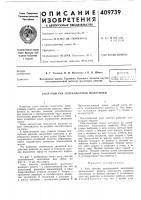 Патент 409739 Патент ссср  409739